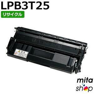 【期間限定】 エプソン用 LPB3T25 (LPB3T24の大容量) リサイクルトナーカートリッジ 【現物再生品】 ※使用済みカートリッジが先に必要になります