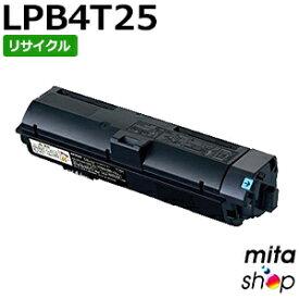 エプソン用 LPB4T25 (LPB4T24の大容量) ETカートリッジ リサイクルトナーカートリッジ(即納再生品) 【沖縄・離島 お届け不可】