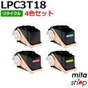 【4色セット】エプソン用 LPC3T18K/C/M/Y(LPC3T17の大容量) リサイクルトナーカートリッジ(即納再生品)