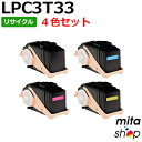 【4色セット】エプソン用 LPC3T33 リサイクルトナーカートリッジ (即納再生品)