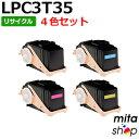 【4色セット】エプソン用 LPC3T35 (LPC3T34の大容量) リサイクルトナーカートリッジ (即納再生品)