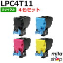 【4色セット】エプソン用 LPC4T11 リサイクルトナーカートリッジ(即納再生品)