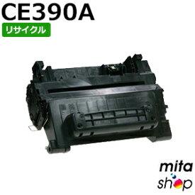 【期間限定】ヒューレットパッカード用 CE390A 90A 黒 リサイクルトナーカートリッジ (即納再生品)