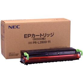 【純正品】 NEC PR-L2800-11/PRL2800-11 EPカートリッジ 【沖縄・離島 お届け不可】