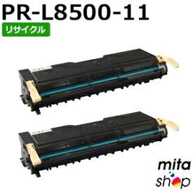 【2本セット】エヌイーシー用 PR-L8500-11 / PRL8500-11 / PRL850011 EPカートリッジ リサイクルトナーカートリッジ (即納再生品)