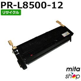 【期間限定】エヌイーシー用 PR-L8500-12 / PRL8500-12 / PRL850012 EPカートリッジ リサイクルトナー (即納再生品)
