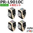 【4色セット】エヌイーシー用 PR-L9010C-14〜11/PRL9010C-14〜11/PRL9010C14〜11 リサイクルトナーカートリッジ (即納再生品)