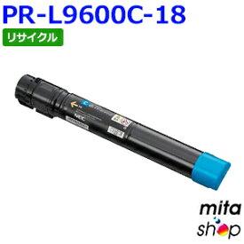 エヌイーシー用 PR-L9600C-18 / PRL9600C-18 / PRL9600C18 (PR-L9600C-13の大容量) シアン リサイクルトナーカートリッジ (即納再生品)