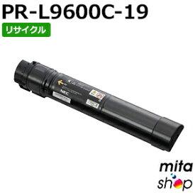 【期間限定】エヌイーシー用 PR-L9600C-19 / PRL9600C-19 / PRL9600C19 (PR-L9600C-14の大容量) ブラック リサイクルトナーカートリッジ (即納再生品)
