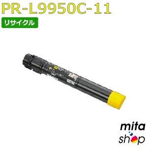 エヌイーシー用 PR-L9950C-11 / PRL9950C-11 / PRL9950C11 イエロー リサイクルトナーカートリッジ (即納再生品)