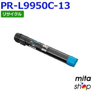 【期間限定】エヌイーシー用 PR-L9950C-13 / PRL9950C-13 / PRL9950C13 シアン リサイクルトナーカートリッジ (即納再生品)