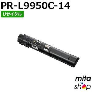 【期間限定】エヌイーシー用 PR-L9950C-14 / PRL9950C-14 / PRL9950C14 ブラック リサイクルトナーカートリッジ (即納再生品)