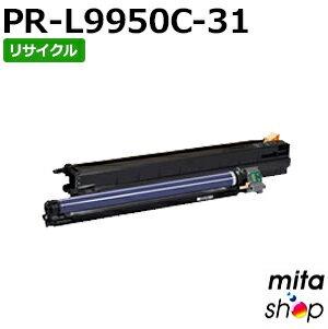 【期間限定】エヌイーシー用 PR-L9950C-31 / PRL9950C-31 / PRL9950C31 ドラムカートリッジ リサイクルドラムカートリッジ (即納再生品)