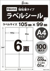 ラベル用紙 ラベルシール 6面(強粘着タイプ)余白無し A4 100枚 mita