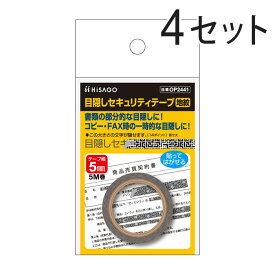 ヒサゴ 目隠しセキュリティテープ 5mm 地紋 OP2441×4セット