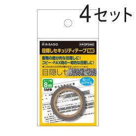 ヒサゴ 目隠しセキュリティテープ 8mm 地紋 OP2442×4セット