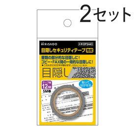 ヒサゴ 目隠しセキュリティテープ 12mm 地紋 OP2443×2セット