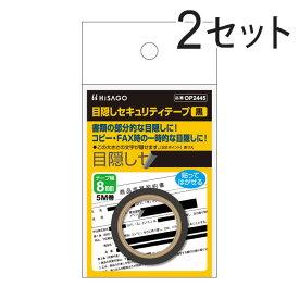 ヒサゴ 目隠しセキュリティテープ 8mm 黒 OP2445×2セット