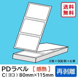物流標準PDラベル Cタイプ ヨコ折 再剥離 80×115mm 感熱 9000枚 【沖縄・離島 お届け不可】