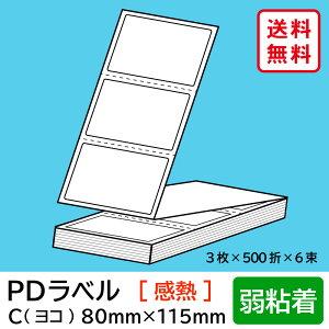 物流標準PDラベル Cタイプ ヨコ折 弱粘着 80×115mm 感熱 9000枚 【沖縄・離島 お届け不可】
