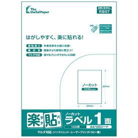 ラベル用紙 楽貼ラベル 1面(ノーカット) A4 100枚 UPRL01A-100