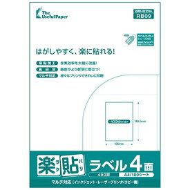 ラベル用紙 楽貼ラベル 4面 A4 500枚(100枚入×5) UPRL04A-500 【沖縄・離島 お届け不可】