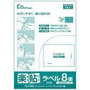 ラベル用紙 楽貼ラベル 8面 A4 500枚(100枚入×5) UPRL08A-500