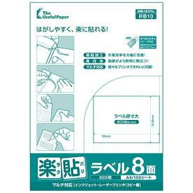 ラベル用紙 楽貼ラベル 8面 A4 500枚(100枚入×5) UPRL08A-500 【沖縄・離島 お届け不可】