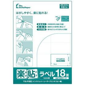ラベル用紙 楽貼ラベル 18面 A4 500枚(100枚入×5) UPRL18A-500