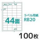 ラベル用紙 楽貼ラベル 44面 A4 100枚 UPRL44A-100
