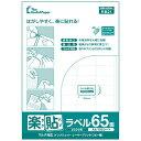 ラベル用紙 楽貼ラベル 65面 A4 500枚(100枚入×5) UPRL65A-500