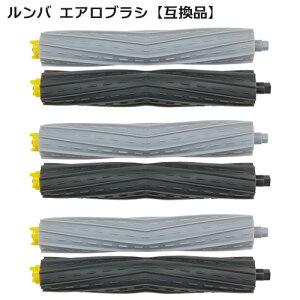 ルンバ エアロブラシ アイロボット 800/900 シリーズ用 互換品 2本×3セット消耗品 互換 / 送料無料 / iRobot / Roomba
