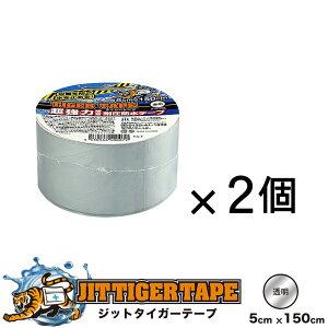 【2個セット】 超強力接着 耐圧防水テープ ジット タイガーテープ 幅5cm×長さ150cm 透明 【沖縄・離島 お届け不可】