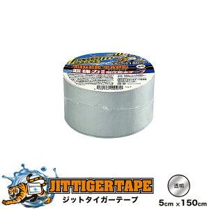 超強力接着 耐圧防水テープ ジット タイガーテープ 幅5cm×長さ150cm 透明 【沖縄・離島 お届け不可】
