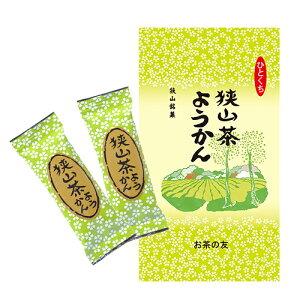 狭山茶ようかん 8個入/袋 (緑茶羊羹) 個包装 / 羊かん / 無添加 / おやつ / 和菓子 / お茶請け
