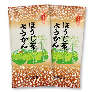 狭山茶 ほうじ茶ようかん 8個入/袋 (ほうじ茶羊羹)2セット 個包装 / 羊かん / 無添加 / おやつ / 和菓子 / お茶請け