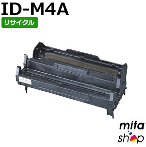 ID-M4A/IDM4A イメージドラム リサイクルドラムカートリッジ 【現物再生品】 ※使用済みカートリッジが先に必要になります
