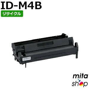 【期間限定】ID-M4B/IDM4B イメージドラム リサイクルドラムカートリッジ 【現物再生品】 ※使用済みカートリッジが先に必要となります