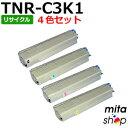 【4色セット】 TNR-C3KK1〜C3KY1 トナーカートリッジ リサイクルトナーカートリッジ (即納再生品)