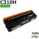 リコー用 SPトナー ブラック C310H リサイクルトナーカートリッジ C310 / C-310 対応 (即納再生品)