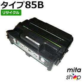 【期間限定】リコー用 タイプ85B / TYPE85B (タイプ85A/TYPE85Aの大容量) リサイクルトナーカートリッジ (即納再生品)
