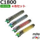 【4色セット】リコー用 MPトナーキット C1800 リサイクルトナーカートリッジ (即納再生品)