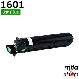 リコー用 MP トナーキット 1601 ブラック リサイクルトナーカートリッジ (即納再生品) 【沖縄・離島 お届け不可】