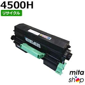 ★即納特価★リコー用 SP トナー 4500H リサイクルトナーカートリッジ (即納再生品)
