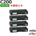 【4色セット】リコー用 SP トナー C200 リサイクルトナーカートリッジ (即納再生品)