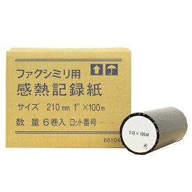 FAX用感熱ロール紙 【A4】 210×100×25.4(1インチ) 6本入 【沖縄・離島 お届け不可】