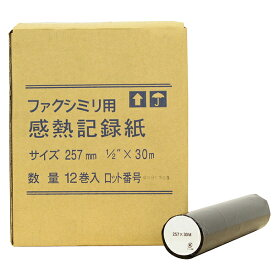 FAX用感熱ロール紙 【B4】 257×30×12.7(0.5インチ) 12本入 【沖縄・離島 お届け不可】