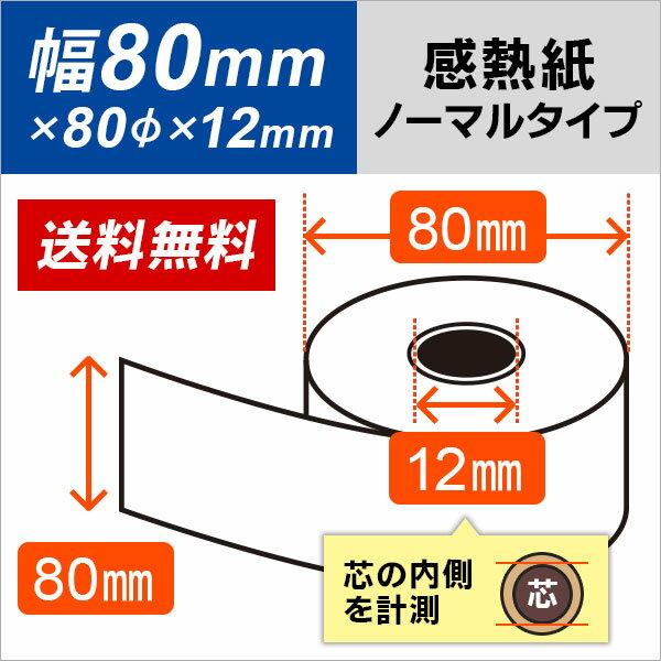 80mm幅用 80×80×12 感熱レジロール紙 (10巻パック)