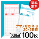 アマノ用 タイムカード Bカード対応 汎用品 M-B(20/5日締)100枚