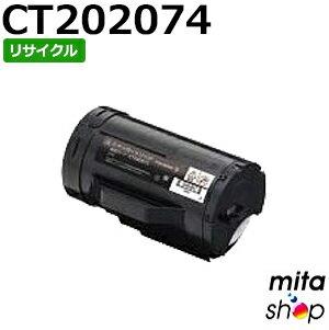 フジゼロックス用 CT202074 (CT202073の大容量) トナーカートリッジ リサイクルトナーカートリッジ (即納再生品)